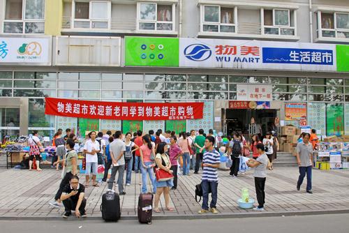Wumart in Beijing